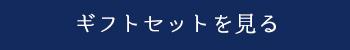 ギフト_ボタン