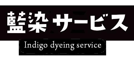 藍染サービス Indigo dyeing service