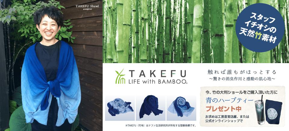 TAKEFU LIFE width BAMBOO