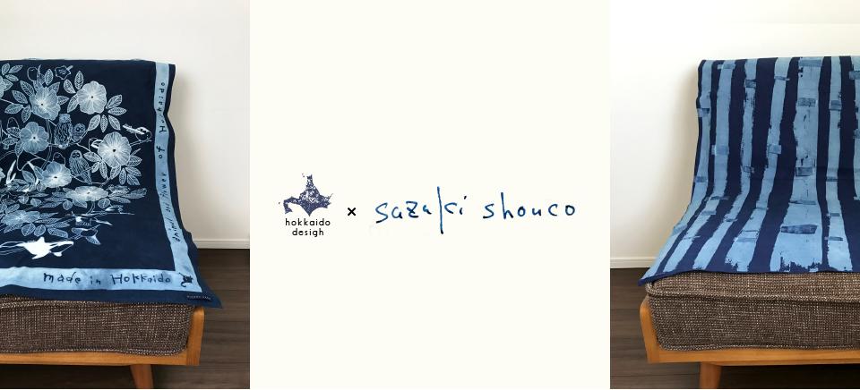 hokkaido design suzuki shouco