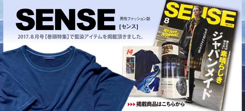 SENSE 2017.8月号掲載のお知らせ
