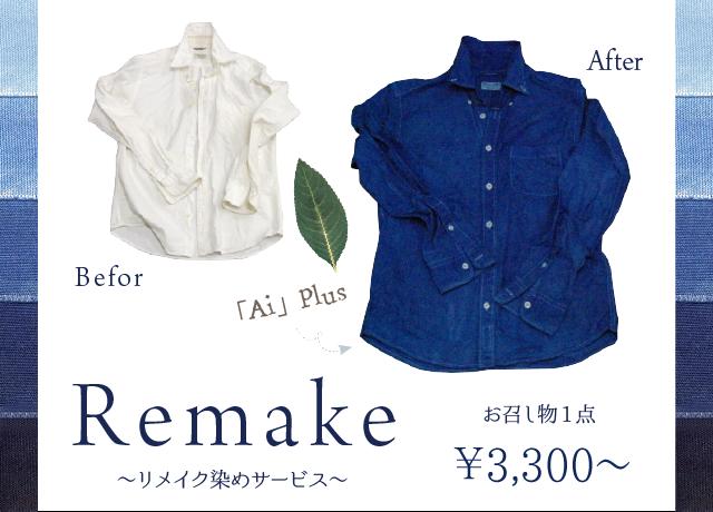 Remake 〜リメイク染めサービス〜