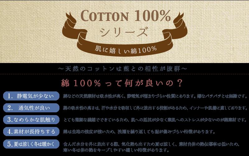 コットン100%