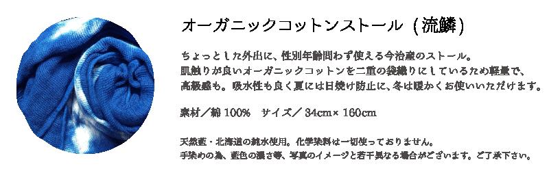 オーガニックコットンストール (流凛)