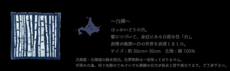 藍染バンダナ 白樺