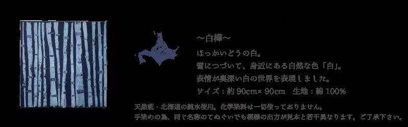 藍染ふろしき 白樺