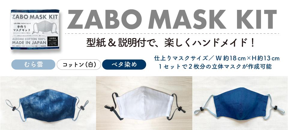 マスク作成キット