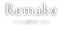 Remake 藍染リメイクサービス