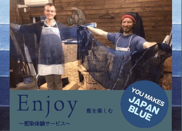 Enjoy 〜藍染体験サービス〜