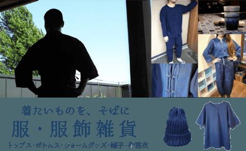 SHOPバナー 服飾雑貨